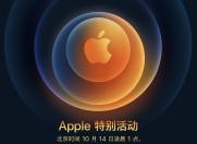 侃哥:iPhone 12系列发布会定档北京时间10月14日凌晨1点