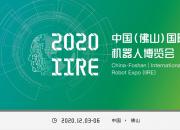"""""""中国(佛山)国际智能机器人博览会""""将在12月举办"""