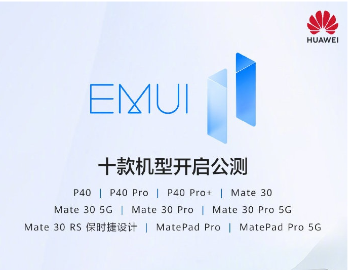 EMUI 11十款机型开启公测 包括华为P40/Pro/Pro+、Mate 30/Pro(5G)等