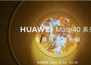 10 月 30 日  华为 Mate 40 系列将在国内正式发布