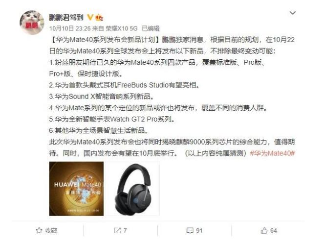 北京时间10月22日20点   举行华为 Mate 40 系列全球发布会