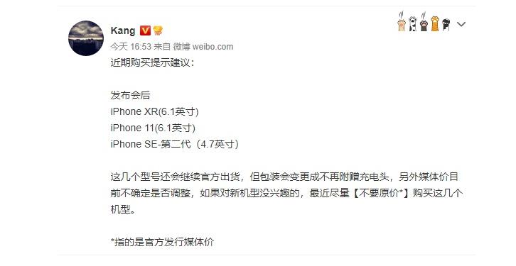 苹果 iPhone 12 图标现身   iPhone 11/XR/SE 2 降价售卖但不附赠充电器
