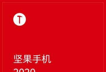科技来电:坚果新品发布会定档10月20日 没了老罗你们还支持吗?