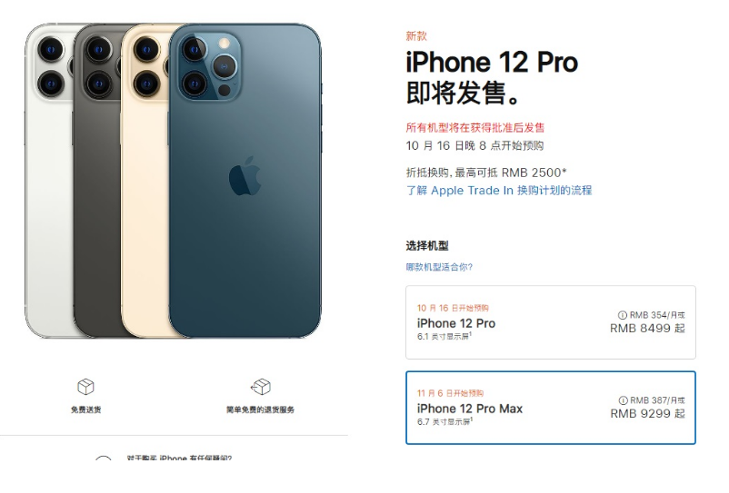 5499 元至 11899 元,苹果 iPhone 12/mini/Pro/Max 国行售价上市