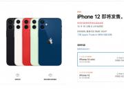 iPhone12双摄iPhone12Pro三摄   苹果12/mini/Pro/Max国行售价上市