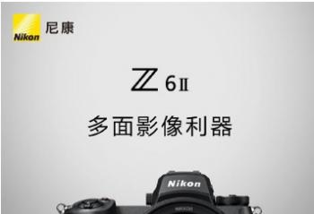 售13799元 尼康正式发布新微单Z6II、Z7II及多款配件