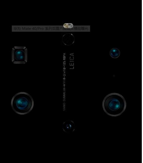 华为 Mate 40 RS 保时捷版本 六个摄像头镜头模组