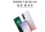 华为 nova7 SE 5G 活力版正式上市  天玑 800U 处理器,售价 2299元