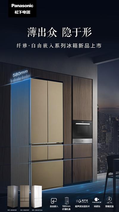 松下纤雅•自由嵌入系列新品冰箱发布,引领厨居美学设计新潮流