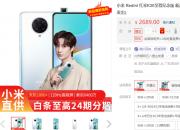 Redmi K30 至尊纪念版(8+256GB) 10月20日 上午10点开售