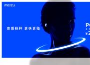 魅族 POP2s 真无线耳机正式发布! 售价 299 元