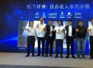 专为中国家庭量身定制 松下冰箱纤雅・自由嵌入系列新品震撼发布