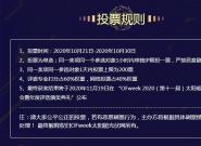 """""""维科杯・OFweek2020太阳能光伏行业年度评选""""网络投票正式开启!"""