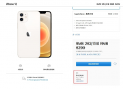 苹果 iPhone 12/Pro 新机今天正式开售,   什么时候才能收到货呢?