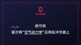 "Oclean欧可林发布会倒计时海报,冲牙器将采用""空气动力学"""