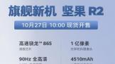 旗舰新机 坚果R2   10月27日10:00现货开售