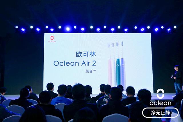 """有""""净""""也有""""静"""" Oclean 欧可林发布会多款产品亮相"""