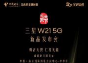 三星W21 5G折叠屏手机     将于11月4日登场