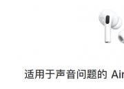 侃哥:不墨迹免费换新 苹果推出AirPods Pro服务计划