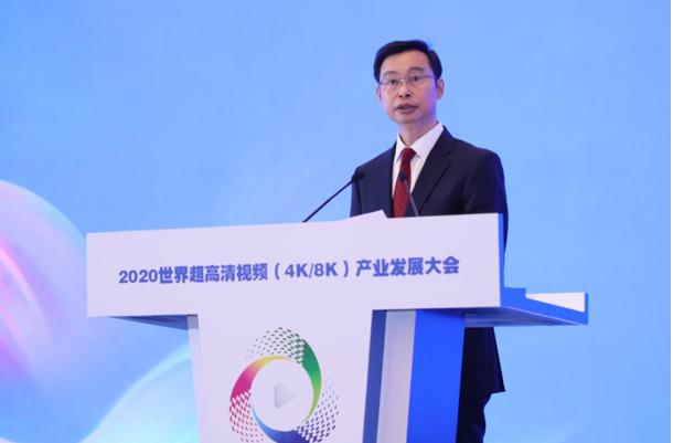 2020世界超高清视频(4K/8K)产业发展大会召开