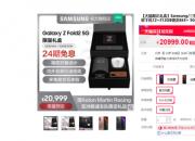 三星Galaxy Z Fold2阿斯顿马丁赛车限量版  20999元