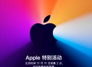 侃哥:返场好戏来了 苹果又一场发布会定档双11