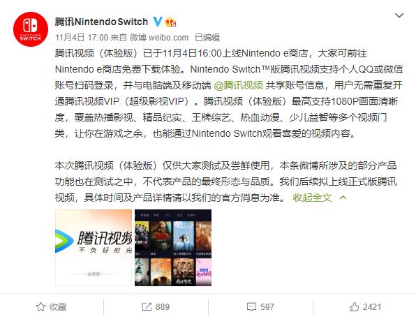 侃哥:三星W21 5G折叠屏手机正式发布;腾讯视频登陆国行Switch