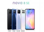 华为nova8 SE 手机2599元起  11月5日预售 双11开售