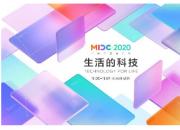 第四届小米开发者大会 MIDC开幕   雷军演讲