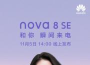 华为nova 8 SE标配版高配版  起售价或为2299元