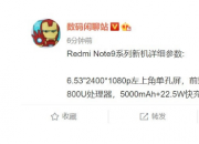 Redmi Note 9 标准版Pro版国行配置曝光  本月中下旬发布