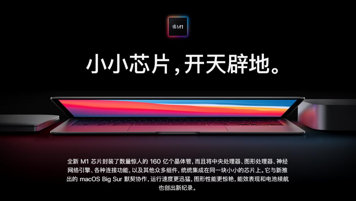 侃哥:苹果推出三款Mac系列新品 全新M1芯片彻底打通苹果生态