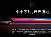 侃哥:苹果打响干翻intel第一枪 全新M1芯片狠跨代