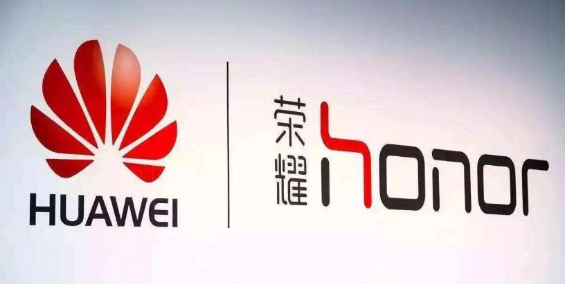 深圳市智信新信息技术有限公司完成对荣耀品牌相关业务资产的全面收购
