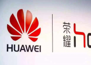 深圳市智信新信息技术有限公司完成对荣耀品牌全面收购