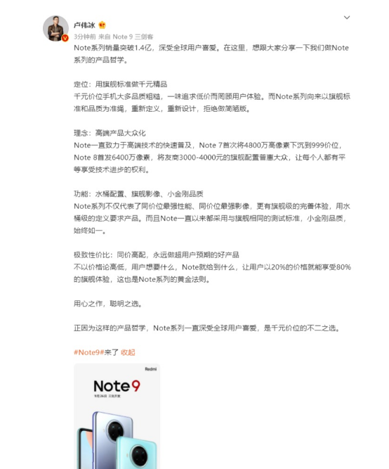 """Redmi Note 9 系列将于 11 月 26 日 """"三剑齐发"""