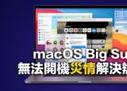 升级macOS Big Sur 无法开机/死当怎么办??靠5招立即解决