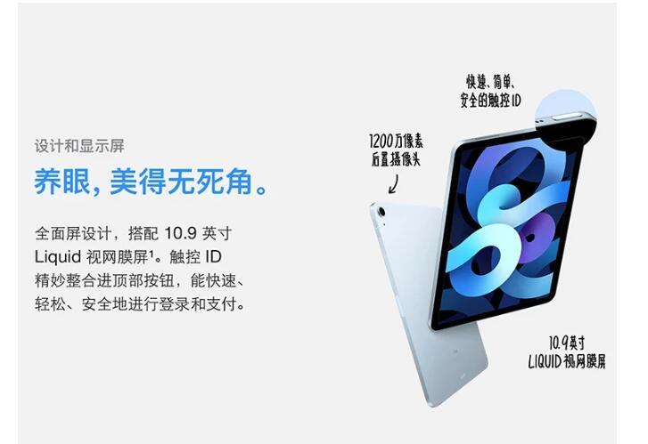 2020年iPad Air第四代  除了名字之外,全都是Pro