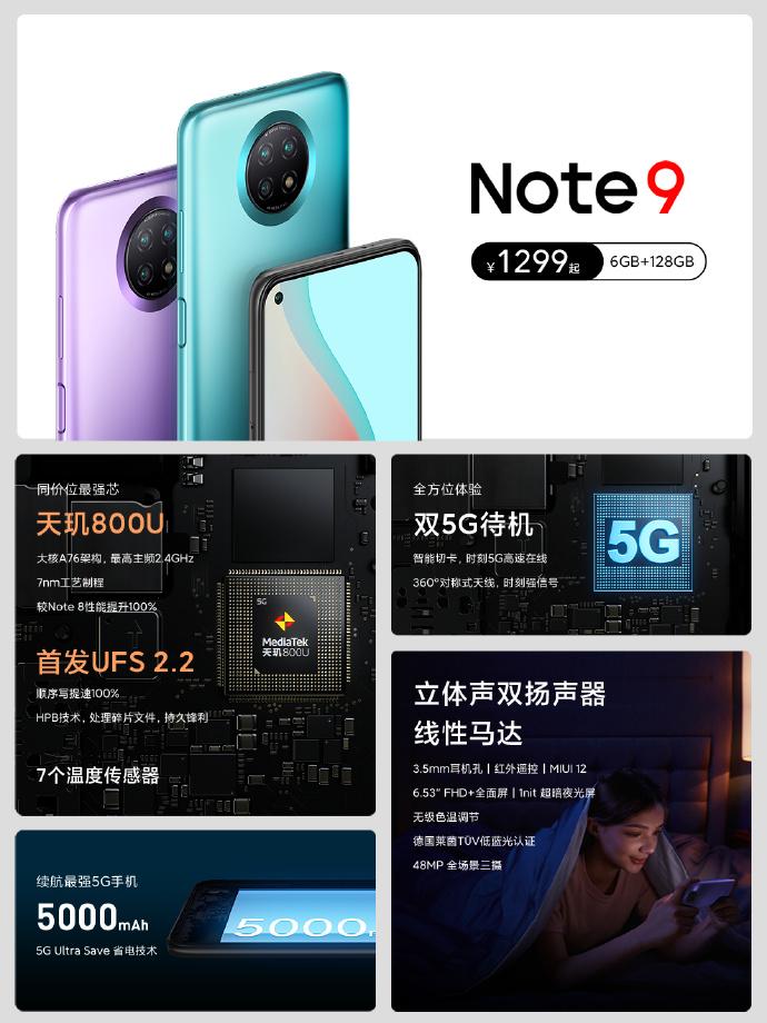 """侃哥:""""大宝剑""""Redmi Note9系列正式发布 还有小方屏Redmi Watch"""