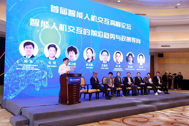 首届智能人机交互高峰论坛在福建泉州 成功举办