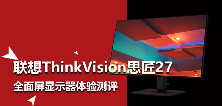 联想ThinkVision思匠27全面屏显示器P27h-20测评