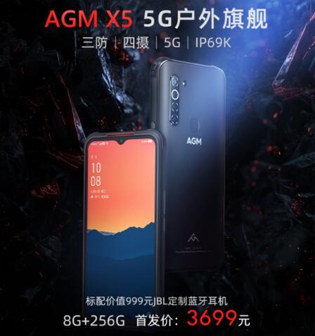 全球首款5G三防手机AGM X5开启预售  纯国产6nm芯片 IP69K认证