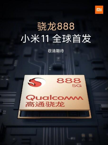 高通正式发布骁龙888    小米 、OPPO 等14家厂商将推骁龙888手机