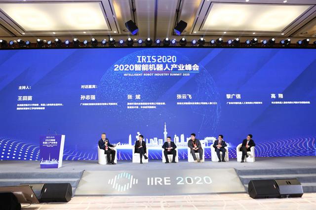 2020智能机器人产业峰会隆重召开