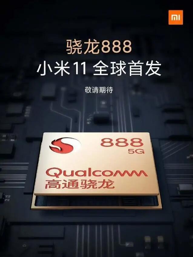 科技来电:小米11已经入网 标配55W快充和骁龙旗舰处理器888
