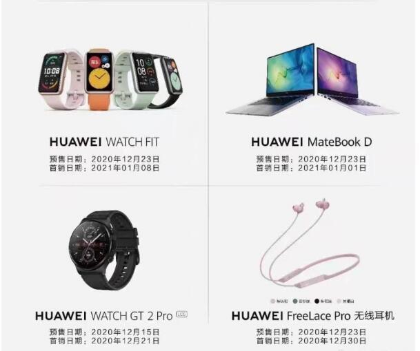 华为12 月 21 日下午 14 点 30 智慧屏等多款新品