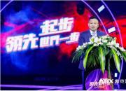 起步,领先世界一步 2020奥克斯空调全国核心客户营销峰会在宁波圆满举行