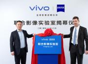 vivo蔡司联合研发 首个成果X60系列新品即将发布