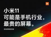 科技来电:小米11系列将配置2K+顶级屏幕 力争国内旗舰榜
