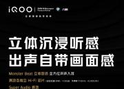 "iQOO 7将搭载""Monster Beat立体双扬"""
